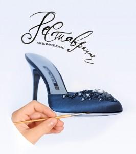 Инструмент для работы мастера по ремонту обуви и одежды