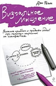 Виды рекламы, роль рекламы в бизнесе компаний и другие идет промо в книге «Визуальное мышление. Решение проблем и продажа идей при помощи картинок на салфетке»