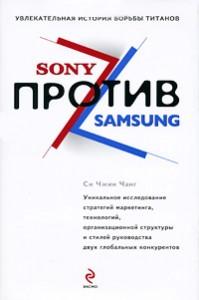 Основные типы стратегий успешного бизнеса узнайте из книги «Sony против Samsung. Увлекательная история борьбы титанов»