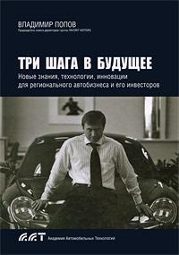 Маркетинг, управление идеями авто бизнеса в России изучаем по книге «Три шага в будущее»