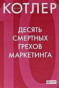 Роль маркетинга в системе современного бизнеса в книге «Десять смертных грехов маркетинга»