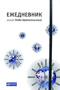 Концепция структуры бизнес плана в системе планирования в «Ежедневнике. Метод Глеба Архангельского»