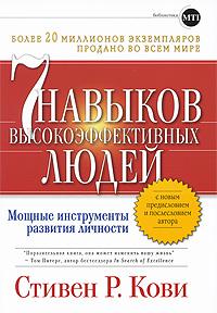 Помощь в развитии собственного бизнеса с нуля в книге «7 навыков высокоэффективных людей»