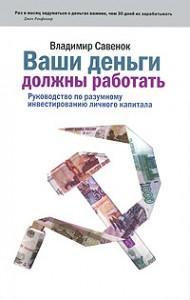 Под какой бизнес вложить деньги и как получить деньги на развитие бизнеса узнайте из книги «Ваши деньги должны работать. Руководство по разумному инвестированию личного капитала».