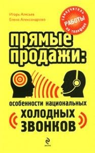 """Техника и организация прямых продаж для агента в отделе в книге «Прямые продажи. Особенности национальных """"холодных звонков"""". Самоучитель работы на телефоне»"""