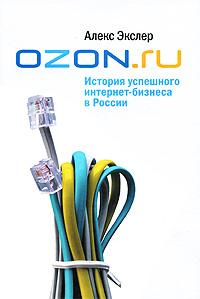 Основы продвижения бизнеса в интернете и бизнес план портала с «OZON.ru: История успешного интернет-бизнеса в России»