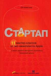 Тренинги по бизнес планированию и обучению управлением бизнеса в книге «Стартап. 11 мастер-классов от экс-евангелиста Apple…»