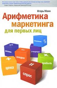Организация продаж в сфере бизнеса благодаря маркетингу из книги «Арифметика маркетинга для первых лиц»