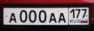 Стоимость изготовления и установки номерных знаков на автомобили