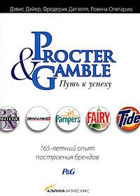 Стратегии и концепции продвижения бренда, его создание в книге «Procter & Gamble. Путь к успеху…»