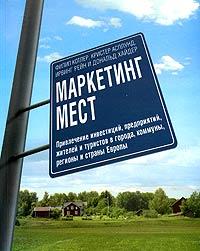 Этапы процесса, а также новые товарные стратегии в развитии международного маркетинга по книге «Маркетинг мест»
