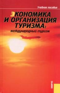 Организация бизнес планирования в сфере туризма по книге «Экономика и организация туризма»