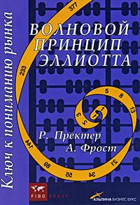Эффективность целей финансового рынка страны изучайте по книге «Волновой принцип Эллиотта»