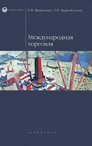 Обучение и организация управления торговлей между странами по книге «Международная торговля»
