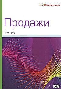 Бизнес план обязанностей директора эффективного отдела продаж - с книгой «Продажи»