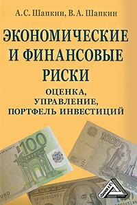 Анализ сущности финансовых рисков банка в книге «Экономические и финансовые риски»