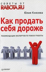 Правильный план и техника поиска работа по книге «Как продать себя дороже»