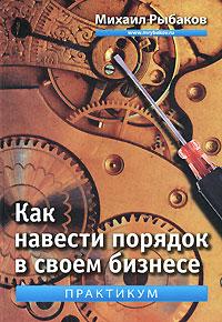 Секреты и примеры успешного малого бизнеса по книге «Как навести порядок в своем бизнесе»
