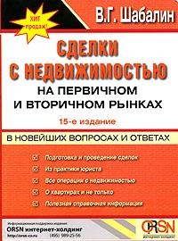 Совершение всех видов сделок с объектами недвижимости по книге «Сделки с недвижимостью на первичном и вторичном рынках в вопросах и ответах»