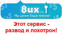 Отзыв о сайте http://www.8ux.ru - развод и лохотрон.