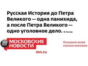 Проект рекламной кампании издания «Московские новости» под вопросом?