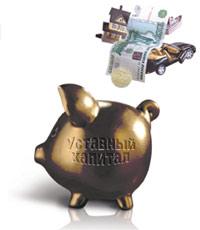 Значение уставного капитала, его минимальная величина