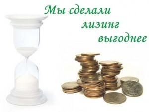 Лизинг как форма кредитования, эффективность его использования