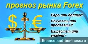 Новый прогноз Форекс для пары евро-доллар